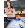 Pedagogia e Empreendedorismo